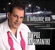 ΣΠΥΡΟΣ ΣΑΡΑΜΑΝΤΗΣ / <br>Ο ΑΝΘΡΩΠΟΣ ΣΟΥ