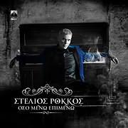 CD image STELIOS ROKKOS / OSO MENO EPIMENO