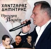 CD image for ΔΗΜΗΤΡΗΣ ΧΑΝΤΖΑΡΑΣ / ΟΜΟΡΦΗ ΠΑΡΕΑ