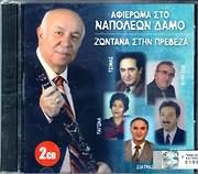 CD image AFIEROMA STO NAPOLEON DAMO (ZONTANA STI PREVEZA) - (DIAFOROI - VARIOUS) (2 CD)