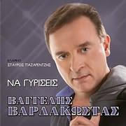 CD image for ΒΑΓΓΕΛΗΣ ΒΑΡΔΑΚΩΣΤΑΣ / ΝΑ ΓΥΡΙΣΕΙΣ