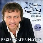 CD image for ΒΑΣΙΛΗΣ ΑΓΡΑΦΙΩΤΗΣ / ΤΑ ΜΠΛΕΞΑΜΕ ΚΑΡΔΙΑ ΜΟΥ (2CD)