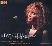 CD image GLYKERIA / I GLYKERIA TRAGOUDA MIHALI SOUGIOUL (2CD)