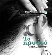 LP image MARIA ANAMATEROU / TO KRYFTO (7INCH SINGLE) (VINYL)