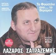 CD image for LAZAROS SATRAZEMIS / TO FOUSTANI SOU TO VERAMAN (VAGGELI FILIPPOU - DIMITRI KATSAOUNI)