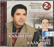 CD: KONSTANTINOS KALOGEROS / EIKONA S EHO MATIA MOU - ZONTANA STO XEHORO FILIATON (2CD) [5205299036739]