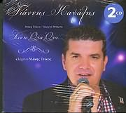 CD image for GIANNIS KAPSALIS / AINTE OPA OPA (STUDIO + LIVE) (MAKI TSIKOU - GIORGOU BARPA) (2CD)