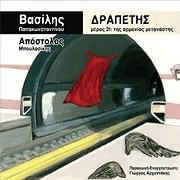 CD image VASILIS PAPAKONSTANTINOU - APOSTOLOS BOULASIKIS / DRAPETIS MEROS 2 - TIS ARMONIAS METANASTIS