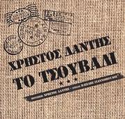 CD image ΧΡΗΣΤΟΣ ΔΑΝΤΗΣ / ΤΟ ΤΣΟΥΒΑΛΙ