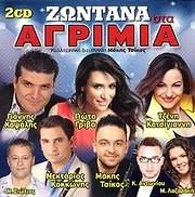 ZONTANA STA AGRIMIA (GIANNIS KAPSALIS, G. GRIVA, MAKIS TSIKOS K.A.) - (DIAFOROI - VARIOUS) (2 CD)