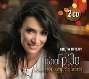 GIOTA GRIVA / <br>ASE TA KAMOMATA (KOSTA PITSOU) (2CD)