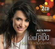 CD image for ΓΙΩΤΑ ΓΡΙΒΑ / ΑΣΕ ΤΑ ΚΑΜΩΜΑΤΑ (ΚΩΣΤΑ ΠΙΤΣΟΥ) (2CD)