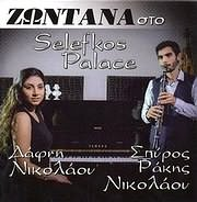 CD image for ΔΑΦΝΗ ΝΙΚΟΛΑΟΥ / ΖΩΝΤΑΝΑ ΣΤΟ ΣΕΛΕΦΚΟΣ PALACE