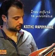 CD image for ΚΩΣΤΗΣ ΨΑΡΟΥΛΑΚΗΣ / ΣΤΟΥ ΣΕΒΝΤΑ ΤΑ ΜΟΝΟΠΑΤΙΑ