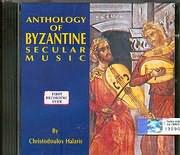 CD image HRISTODOULOS HALARIS / ANTHOLOGIA BYZANTINES KOSMIKIS MOUSIKIS 1 - ANTHOLOGY OF BYZANTINE SECULAR MUSIC 1