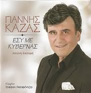 CD image for GIANNIS KAZAS / ESY ME KYVERNAS