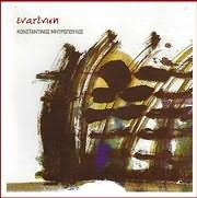 CD image KONSTANTINOS MITROPOULOS / ENATENISI