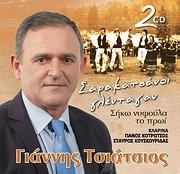 CD image for ΓΙΑΝΝΗΣ ΤΣΙΑΤΣΙΟΣ / ΣΑΡΑΚΑΤΣΑΝΟΙ ΓΛΕΝΤΑΓΑΝ (2CD)