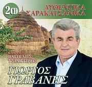 CD image for ΓΙΩΡΓΟΣ ΓΡΑΒΑΝΗΣ / ΑΥΘΕΝΤΙΚΑ ΣΑΡΑΚΑΤΣΑΝΙΚΑ (2CD)