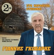 CD image for GIANNIS GKOVARIS / STA KARAOULIA STEKOMAI (2CD)