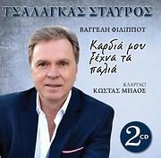 CD image STAYROS TSALAGKAS / KARDIA MOU XEHNA TA PALIA (VAGGELI FILIPPOU) (2CD)