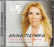 CD image for ΑΝΝΑ ΠΕΡΑΚΗ / ΠΑΝΩ ΣΤΑ ΚΥΜΑΤΑ