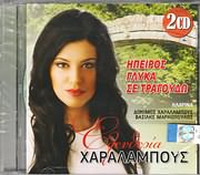 CD image for ELEYTHERIA HARALABOUS / IPEIROS GLYKA SE TRAGOUDO (2CD)