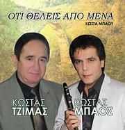CD image for KOSTAS TZIMAS - KOSTAS BAOS / OTI THELEIS APO MENA