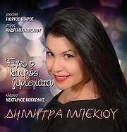 CD image for DIMITRA BEKIOU / EHEI O KAIROS GYRISMATA (KLARINO: NEKTARIOS KOKKONIS)