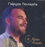CD image for GIORGOS PANTERIS / NOTIOI ANEMOI