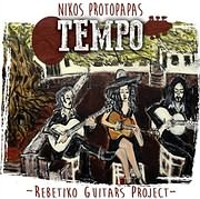 CD Image for ΝΙΚΟΣ ΠΡΩΤΟΠΑΠΑΣ / TEMPO - REBETIKO GUITARS PROJECT