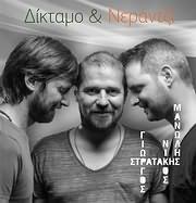 CD image NIKOS KAI GIORGOS STRATAKIS / DIKTAMO KAI NERANTZI