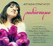 CD image ASPASIA STRATIGOU / RODOSTAMO