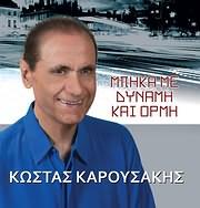 KOSTAS KAROUSAKIS / BIKA ME DYNAMI KAI ORMI