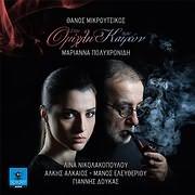 CD Image for THANOS MIKROUTSIKOS - MARIANNA POLYHRONIDI / STIN OMIHLI TON KAIRON