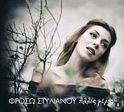 CD image FROSO STYLIANOU / ALLES MERES