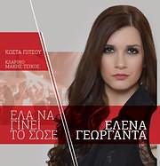 CD image for ELENA GEORGANTA / ELA NA GINEI TO SOSE (KOSTA PITSOU)