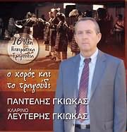 CD image for PANTELIS GKIOKAS / O HOROS KAI TO TRAGOUDI - 16 NEA IPEIROTIKA TRAGOUDIA