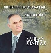 CD image for SAVVAS SIATRAS / IPEIROTIKI PARAKATATHIKI