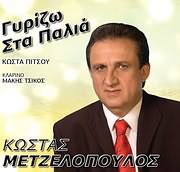 CD image ΚΩΣΤΑΣ ΜΕΤΖΕΛΟΠΟΥΛΟΣ / ΓΥΡΙΖΩ ΣΤΑ ΠΑΛΙΑ (ΚΛΑΡΙΝΟ: ΜΑΚΗΣ ΤΣΙΚΟΣ)