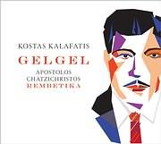 CD Image for KOSTAS KALAFATIS / GEL - GEL (15 TRAGOUDION TOU APOSTOLOU HATZIHRISTOU)