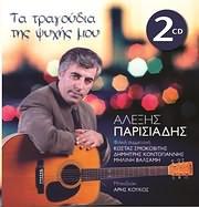 ALEXIS PARISIADIS / TA TRAGOUDIA TIS PSYHIS MOU (2CD)
