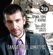 CD image for DIMITRIS GAKIOPOULOS / HRONIA TORA S AGAPAO (2CD)