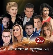 CD image for ZONTANA ST AGRIMIA 2017 - (DIAFOROI - VARIOUS) (2 CD)