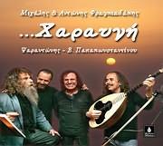 CD Image for PSARANTONIS - VASILIS PAPAKONSTANTINOU / HARAYGI