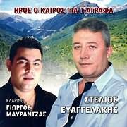 STELIOS EYAGGELAKIS / IRTHE O KAIROS GIA T AGRAFA (KLARINO: GIORGOS MAYRANTZAS)