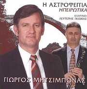 CD image for GIORGOS MITSIBONAS / I ASTROFEGGIA