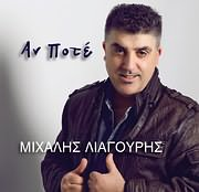 CD Image for MIHALIS LIAGOURIS / AN POTE