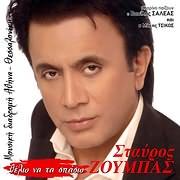 STAYROS ZOUBAS / <br>THELO NA TA SPASO - MOUSIKI DIADROMI ATHINA - THESSALONIKI