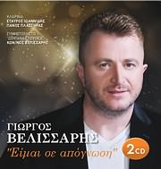 CD image for GIORGOS VELISSARIS / EIMAI SE APOGNOSI + ZONTANA STO VOICE (2CD)